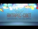 АНТАРЕС СВЕТ (Новосибирск)
