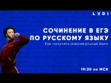 Сочинение в ЕГЭ по русскому: как получить максимум баллов?