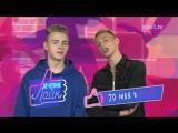 Никита Златоуст и Тимоха Сушин Анонс шоу Вечерний Лайк