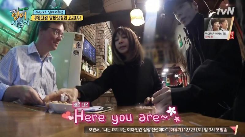 [tvN] 나의 영어 사춘기.E03.171218.720p-NEXT
