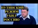 САТАНОВСКИЙ ЖЕСТКО КРИТИКУЕТ ПУТИНСКИЙ РЕЖИМ 20 03 2018