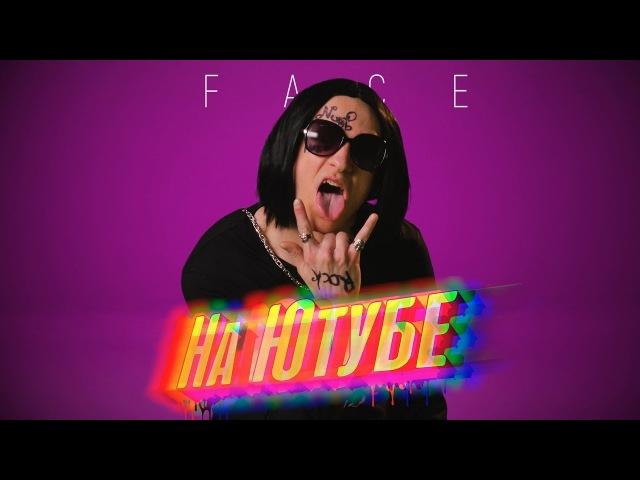 FACE - НА ЮТУБЕ (Премьера клипа)