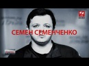 Vox Populi: Семен Семенченко, народний депутат України (15.02.18)