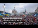 Четверта річниця Майдану: чи виправдалися сподівання українців < HromadskeTV>