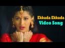Murari Movie || Ekkada Ekkada Full Video Song || Mahesh Babu, Sonali Bendre
