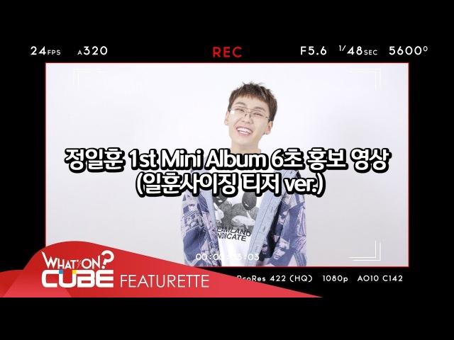 정일훈 JUNG ILHOON 1st Mini Album 6초 홍보 영상 일훈사이징 티저 ver