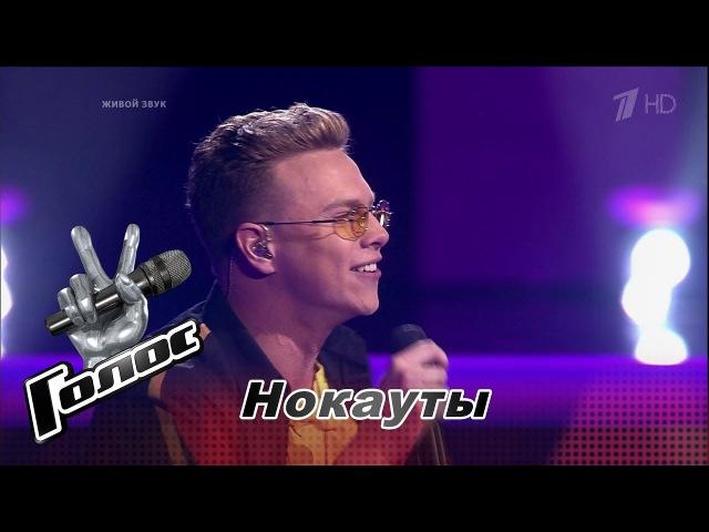 Данил Буранов «Grace Kelly» - Нокауты - Голос - Сезон 6
