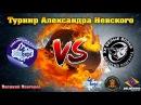 ХК Айсберг VS ХК Белые Волки Турнир Александра Невского