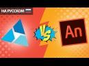 Сравнение лучших программ для анимации Toon Boom Harmony против Adobe Animate
