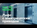 Как работает лифт с электрическим приводом