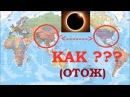 В США и в Китае - Затмение Солнца было одновременно. = Америки нет!