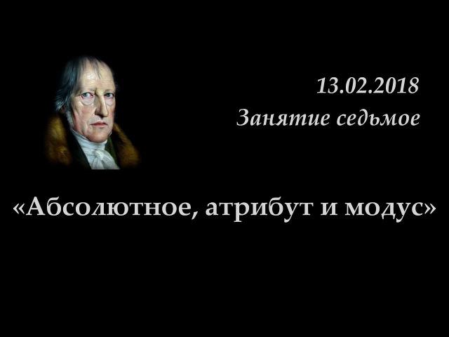 Кружок диалектики (2017-2018) - 07. «Абсолютное, атрибут и модус».