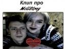 MellStroy - Клип про любовь feat Честный Каплями дождь
