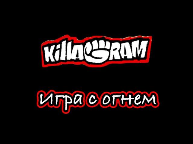 KillaGram – Игра с огнем
