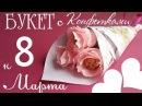 🌹 Букет с конфетками к 8 марта из гофрированной бумаги МК 🍬 Bouquet with sweets DIY