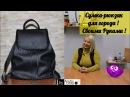 Шьём стильный кожаный рюкзак для города by Nadia Umka