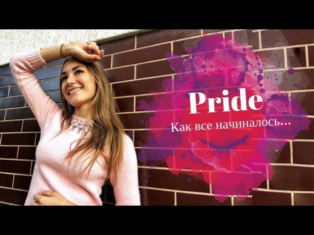 Начало Pride International. Как изменить жизнь Как найти себя