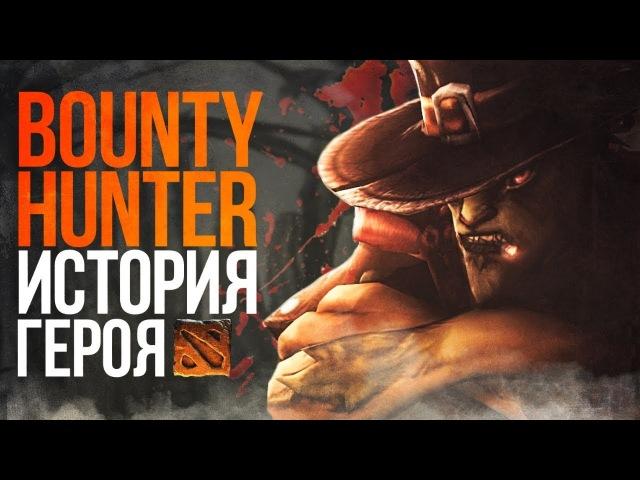 DOTA 2 LORE - Лучший охотник за головами / История Bounty Hunter