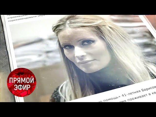 Дана Борисова пыталась покончить жизнь самоубийством? Андрей Малахов. 13.12.2017
