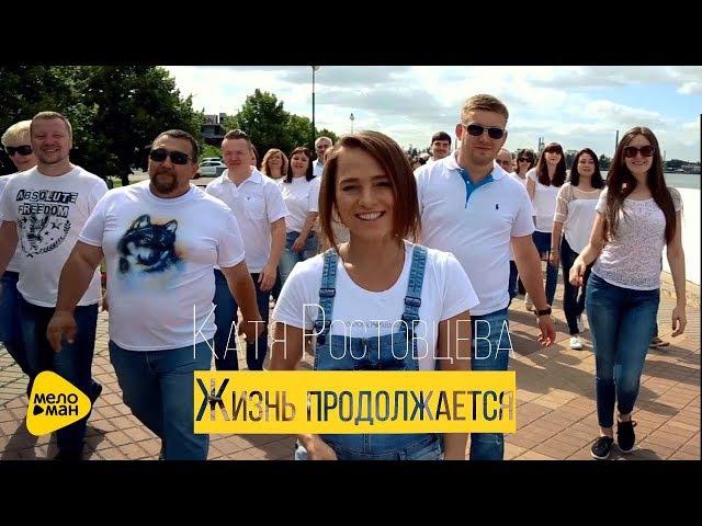 Катя Ростовцева - Жизнь продолжается (Official Video 2017)