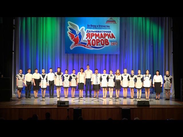 Хоровой коллектив «Росинка», г.Арсеньев - песня о Родине