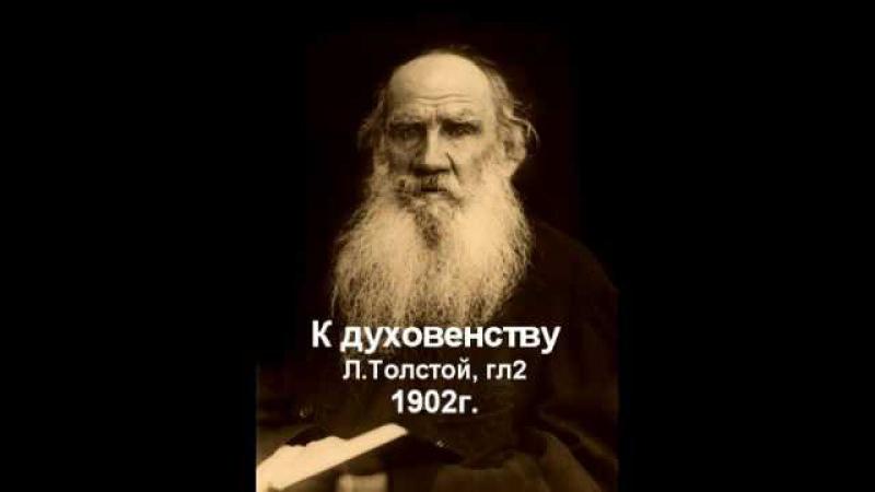 2. Как церковь зомбирует Л Толстой гл2 К духовенству