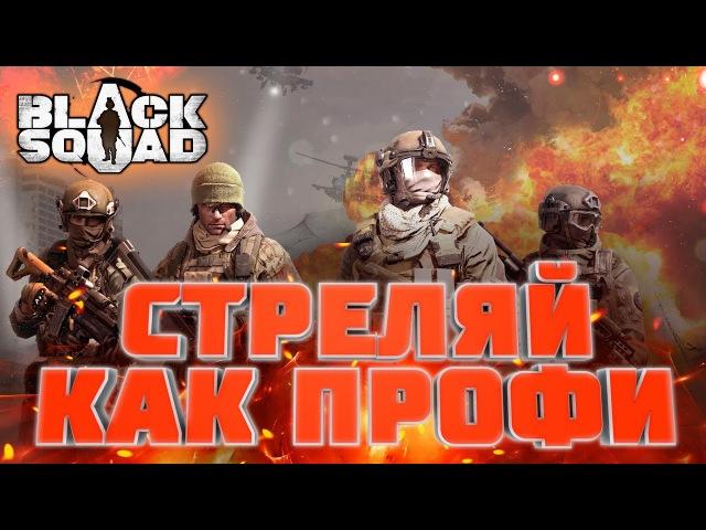 Black Squad О стрельбе Обзор автомата АК 47 смотреть онлайн без регистрации