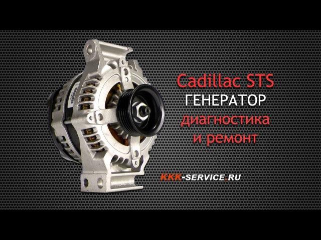 Cadillac STS диагностика и ремонт генератора