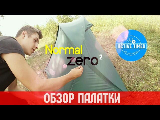 Обзор палатки normal zero 2