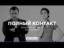 Полный контакт. Письмо Павленского и конфликт в Сатириконе 16.11.2017