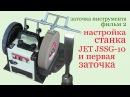 Настройка станка JET JSSG 10 и первая заточка Grinding apparatus JET JSSG 10