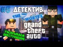 Minecraft GTA HD 5 - Детектив