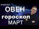 ОВЕН ♈ ГОРОСКОП ☀️ на МАРТ от Anatoly Kart