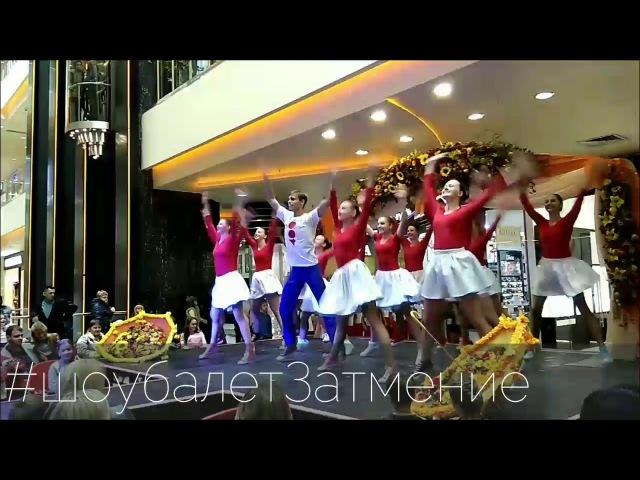 Осенний концерт шоу-балета Затмение