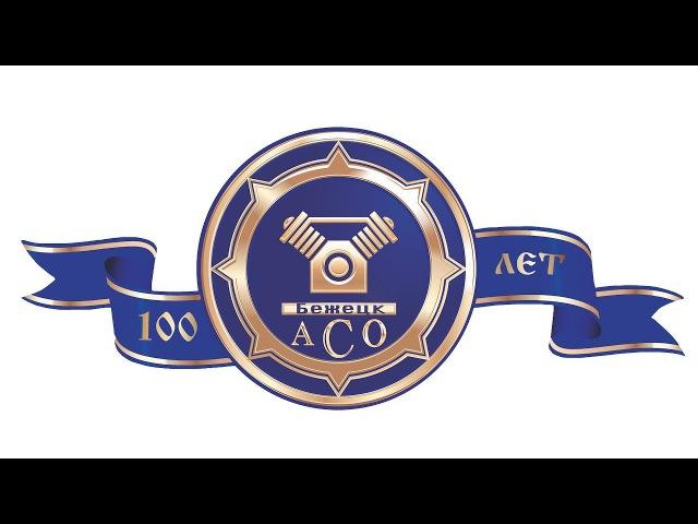 Заводу АСО 100 ЛЕТ Концерт 2017 09 22 Бежецк
