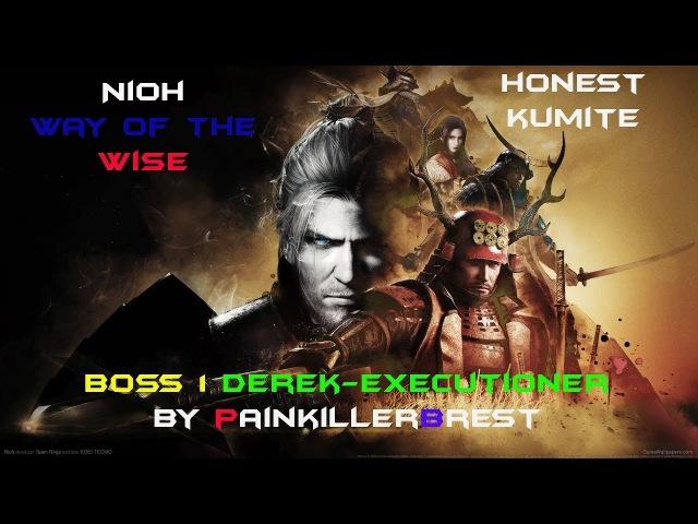 NIOH Честное кумите(Honest Kumite) Way of the Wise Путь мудреца Босс: Дерек-палач(DEREK)