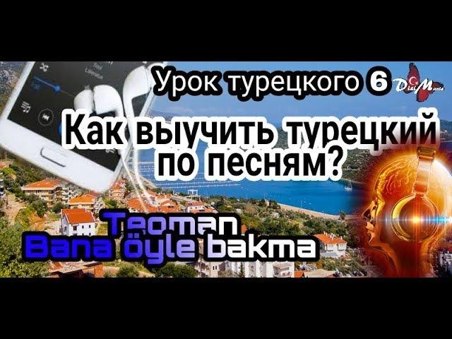 Урок турецкого языка. Как выучить язык по песням Teoman - Bana öyle bakma. Разбор.