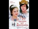 Сказка Три орешка для Золушки / Tri orisky pro Popelku 1973