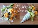 БУКЕТ из КОНФЕТ в кулечке Красивые тюльпаны из бумаги Алина Романовна