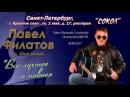 30 09 2017-Сольный концерт Павла Филатова гр Вне Зоны в Санкт Петербурге