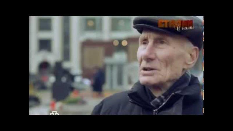 Сталин с нами. Фильм 5-6(часть 2)