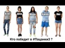 ВIД ПАЦАНКИ ДО ПАНЯНКИ 3 финалистки Кто победит