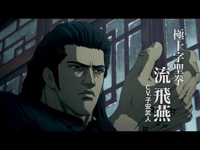 アニメ「蒼天の拳 REGENESIS」 本予告