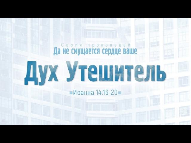 Проповедь: Ев. от Иоанна: 80. Дух Утешитель (Алексей Коломийцев)