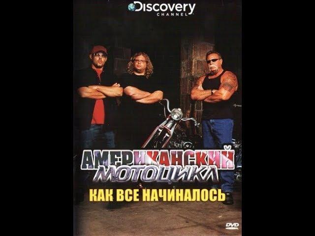 Американский чоппер: Как всё начиналось / American Chopper: History Of The OCC, The Special
