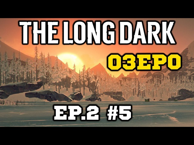 Тайны Загадочного Озера - The Long Dark (Эпизод 2) 5