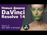 Новые фишки DaVinci Resolve 14  Часть 2  Face Refinement  Цветокоррекция и Эффекты