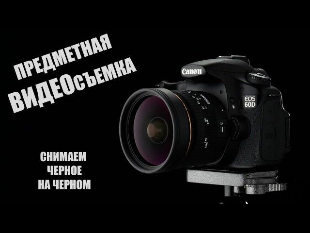 Предметная видеосъемка. Как снимать предметы на видео? Урок.