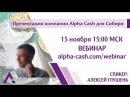 Прямой эфир: Презентация Alpha Cash для Сибири. Спикер: Алексей Глушень 15/11/17