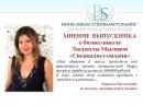 Мнение о бизнес школе Л Мызиной СПЕЦИАЛИСТ ОНЛАЙН выпускницы школы Марины Ем